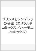 プリンスとシンデレラの秘密 (EMERALD COMICS)