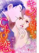 キスから始まるCEOの恋 (エメラルドコミックス/ハーモニィコミックス)
