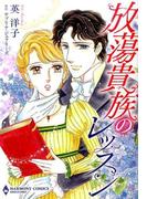 放蕩貴族のレッスン (エメラルドコミックス/ハーモニィコミックス)