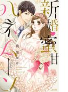 【11-15セット】新婚・蜜甘ハネムーン(YLC)