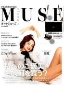 otona MUSE (オトナミューズ) 2017年 01月号 [雑誌]
