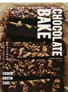 CHOCOLATE BAKE 板チョコで作れるクッキー、マフィン、ケーキ