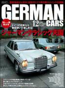 GERMAN CARS【ジャーマンカーズ】2016年12月号(GERMAN CARS)