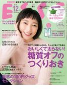 ESSE2016年12月・2017年1月合併号(デジタル雑誌)