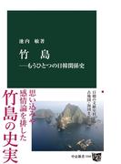 竹島―もうひとつの日韓関係史(中公新書)