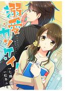 comic Berry's 溺愛カンケイ!(分冊版)1話(Berry's COMICS)