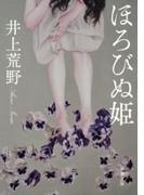 ほろびぬ姫(新潮文庫)(新潮文庫)