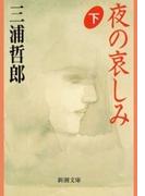 夜の哀しみ(下)(新潮文庫)(新潮文庫)