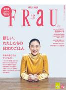 FRaU 2016年12月号