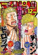 月刊少年チャンピオン 2016年12月号