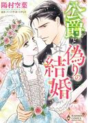 公爵と偽りの結婚(ハーモニィコミックス)