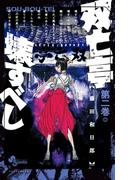 双亡亭壊すべし 2(少年サンデーコミックス)