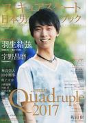 フィギュアスケート日本男子ファンブック Quadruple 2017