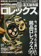 ロレックス ウォッチファン−ドットコム 永久保存版 2016−2017WINTER 今、お金があったら買いたい銘品ロレックス99本