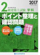2級建築士試験学科ポイント整理と確認問題 平成29年度版