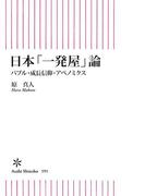 日本「一発屋」論 バブル・成長信仰・アベノミクス(朝日新書)