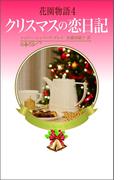 花園物語4(ハーレクイン・プレゼンツ スペシャル)