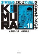 KIMURA vol.10~木村政彦はなぜ力道山を殺さなかったのか~(アクションコミックス)