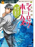 名探偵シャーロック・ホームズ ガチョウと青い宝石(10歳までに読みたい名作ミステリー)