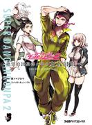 スーパーダンガンロンパ2 絶望的因果律の中の左右田和一(ファミ通クリアコミックス)