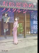 有松恋染めノスタルジー(富士見L文庫)