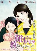 【16-20セット】難病が教えてくれたことシリーズ(家庭サスペンス)