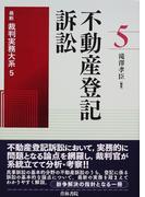 最新裁判実務大系 5 不動産登記訴訟