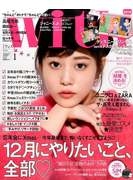 with (ウィズ) 2017年 01月号 [雑誌]