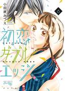 初恋ダブルエッジ : 6(koiyui(恋結))