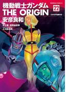 機動戦士ガンダム THE ORIGIN(22)