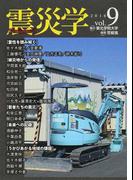 震災学 vol.9(2016)