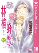林檎と蜂蜜walk 10(マーガレットコミックスDIGITAL)