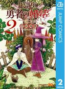 伝説の勇者の婚活 2(ジャンプコミックスDIGITAL)