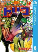 グルメ学園トリコ 8(ジャンプコミックスDIGITAL)