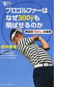 プロゴルファーはなぜ300yも飛ばせるのか 秀道流「飛ばし」の極意