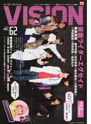 HERO VISION New type actor's hyper visual magazine VOL.62(2016)