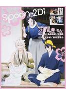 spoon.2Di vol.20