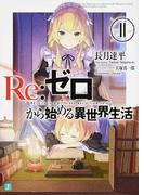 Re:ゼロから始める異世界生活11  (仮)