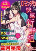 禁断Loversロマンチカ Vol.020 快感・新鮮組