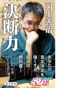決断力(角川新書)