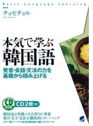 【セット商品】本気で学ぶ韓国語セット(音声付)