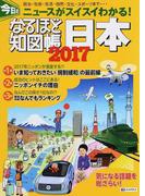 なるほど知図帳日本 2017 今日のニュースがスイスイわかる!