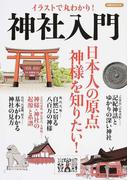 イラストで丸わかり!神社入門 日本人の原点、神様を知りたい!