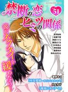 禁断の恋 ヒミツの関係 vol.51(秋水社/MAHK)