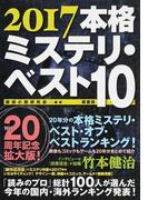 本格ミステリ・ベスト10 2017