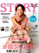 STORY (ストーリー) 2017年 01月号 [雑誌]