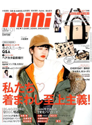 mini (ミニ) 2017年 01月号 [雑誌]