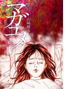 マガユメ(1)(全力コミック)