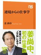逆境からの仕事学(NHK出版新書)