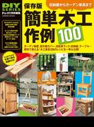 【期間限定価格】保存版 簡単木工作例100(DIYシリーズ)